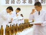 宮崎県酒造組合 県産本格焼酎鑑評会を開催